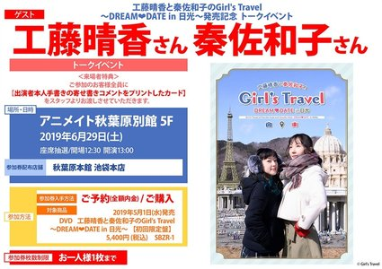 工藤晴香と秦佐和子のGirl's Travel ~DREAM DATE in 日光~ 発売記念 トークイベント アニメイト秋葉原