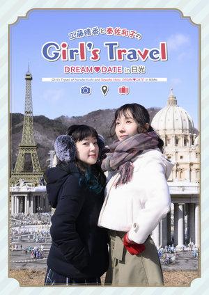 工藤晴香と秦佐和子のGirl's Travel ~DREAM❤DATE in 日光~ 発売記念 トークイベント とらのあな秋葉原店C