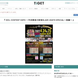 IDOL CONTENT EXPO ~平成最後の新宿BLAZE 2DAYS SPECIAL~後編~