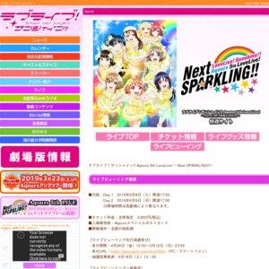 【ライブビューイング】ラブライブ!サンシャイン!! Aqours 5th LoveLive! ~Next SPARKLING!!~ Day1