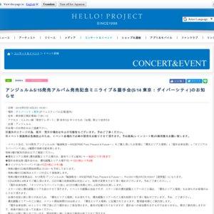 アンジュルム 5/15発売アルバム発売記念ミニライブ&握手会 (5/14 東京:ダイバーシティ)