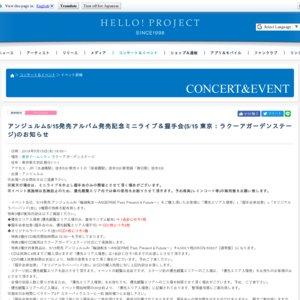 アンジュルム 5/15発売アルバム発売記念ミニライブ&握手会(5/15 東京:ラクーアガーデンステージ)