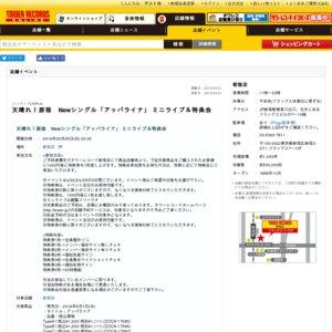 天晴れ!原宿 Newシングル「アッパライナ」 ミニライブ&特典会 (5/5 新宿)