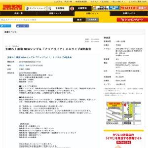 天晴れ!原宿 Newシングル「アッパライナ」 ミニライブ&特典会 (5/3 渋谷)