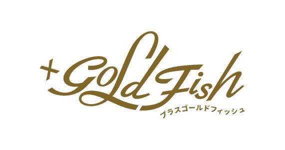舞台「+GOLD FISH」5/15昼