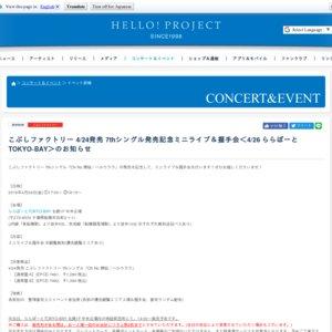 こぶしファクトリー 4/24発売 7thシングル発売記念ミニライブ&握手会<4/26 17:.00~ ららぽーとTOKYO-BAY>
