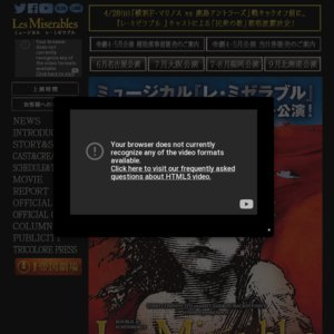 ミュージカル「レ・ミゼラブル」(2019) 東京 5/27