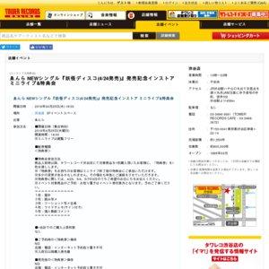 ゑんら NEWシングル『妖怪ディスコ(4/24発売)』発売記念インストア ミニライブ&特典会