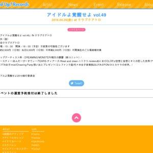 「アイドルよ覚醒せよ vol.49」IN クラブクアトロ