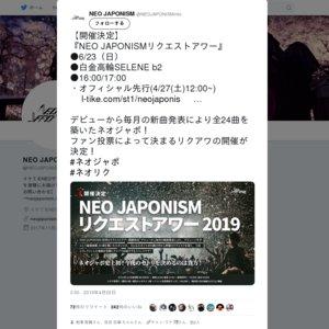 【開催中止】NEO JAPONISMリクエストアワー