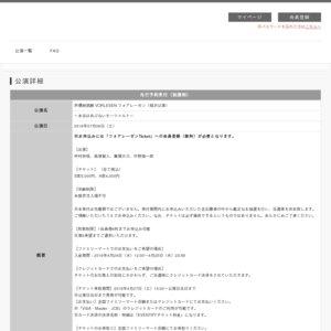 声優朗読劇 VORLESEN フォアレーゼン(稲沢公演)