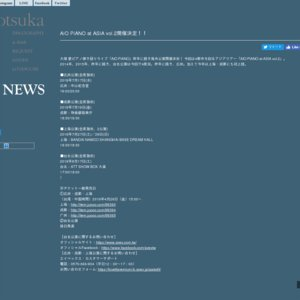 大塚 愛「AIO PIANO at ASIA vol.2」成都公演