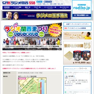 第17回ラジオ関西まつり~ハーバーボンバー2012~