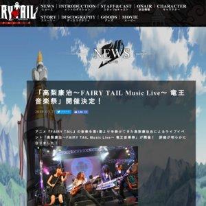 高梨康治~FAIRY TAIL Music Live~ 竜王音楽祭