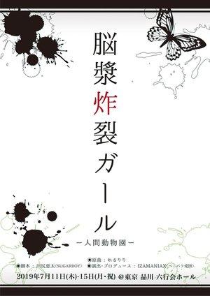【7/13 13時】舞台『 脳漿炸裂ガール ~人間動物園~ 』[アフタートーク]