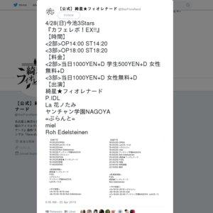 カフェレボ!EX!!(2019/4/28)2部