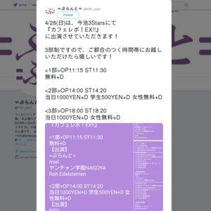 カフェレボ!EX!!(2019/4/28)1部