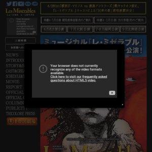 ミュージカル「レ・ミゼラブル」(2019) 名古屋 6/17