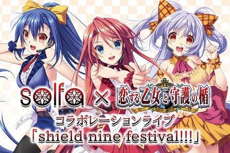 solfa×恋する乙女と守護の楯 コラボレーションライブ「shield nine festival!!!」【昼公演】