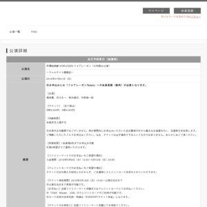 声優朗読劇 VORLESEN フォアレーゼン(大和郡山公演)