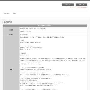 声優朗読劇 VORLESEN フォアレーゼン(岡谷公演)