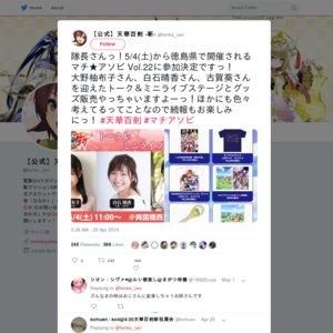 マチ★アソビ Vol.22 1日目 天華百剣 -斬- トーク&ミニライブステージ