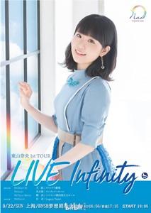 「東山奈央1st TOUR Live Infinity」上海公演