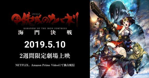 『甲鉄城のカバネリ 海門決戦』上映記念舞台挨拶 新宿1回目
