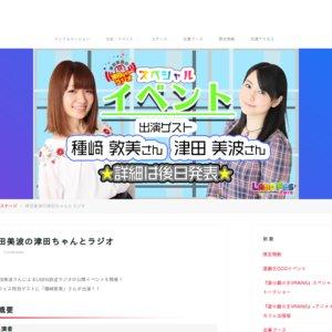 カードラボTCGフェス2019 津田美波の津田ちゃんとラジオ スペシャルイベント