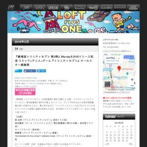 『劇場版トリニティセブン 第2弾』Blu-ray&DVDリリース記念 コミック×アニメ×ゲーム『トリニティセブン』オールスター感謝祭」