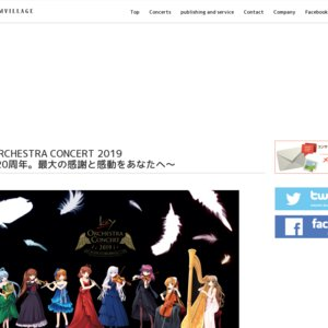 Key ORCHESTRA CONCERT 2019 〜祝!20周年。最大の感謝と感動をあなたへ〜