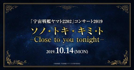 「宇宙戦艦ヤマト2202」コンサート2019 ソノ・トキ・キミ・ト -Close to you tonight-