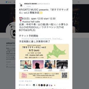 ARIGATO MUSIC presents 「好きですサッポロ」vol.2
