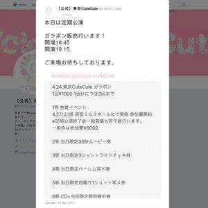 4/27 東京CuteCute ガラポン1等 金賞イベント