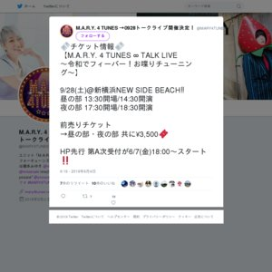 M.A.R.Y. 4 TUNES ∞ TALK LIVE  〜令和でフィーバー!お喋りチューニング〜 昼の部