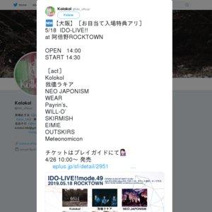 IDO-LIVE!! at 阿倍野ROCKTOWN