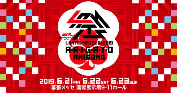 20th Anniversary Live ランティス祭り2019 A・R・I・G・A・T・O ANISONG DAY-02 ライブビューイング