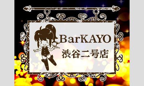 ワールドウィッチーズ『BarKAYO 渋谷二号店』第二部