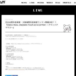 DMCC REAL ONEMAN TOUR 2019 EXTRA!! ~アウトドアマウス~ 大阪公演