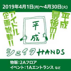 4/27 平成シェイクHANDS ライブ 昼の部