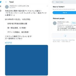 ドラゴン クイーンズ フェスティバル 〜竜王アイドル夏祭り〜 1日目