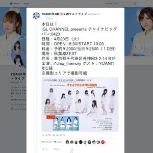 IGL CHANNEL presents チャイナビッグバン:0423