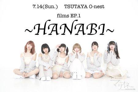 マリオネッ。ワンマンライブ「films EP.1〜HANABI〜」
