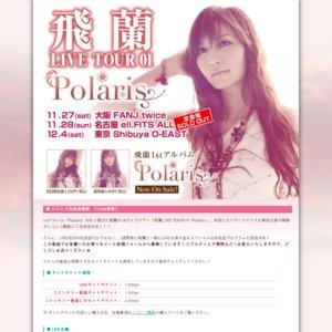 飛蘭 LIVE TOUR 01 -Polaris- 東京公演