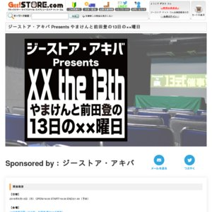 ジーストア・アキバ Presents やまけんと前田登の13日の××曜日 #62