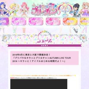 プリパラ&キラッとプリ☆チャンAUTUMN LIVE TOUR 2019 ~キラッと!アイドルはじめる時間だよ!~ 大阪公演夜の部
