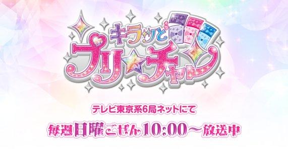 プリパラ&キラッとプリ☆チャンAUTUMN LIVE TOUR 2019 ~キラッと!アイドルはじめる時間だよ!~ 東京公演昼の部