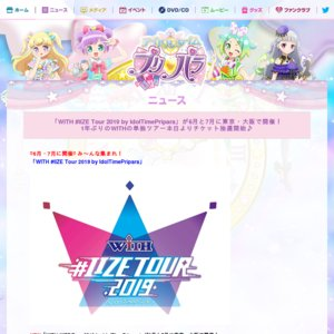 WITH #IIZE Tour 2019 by IdolTimePripara 大阪公演 昼の部