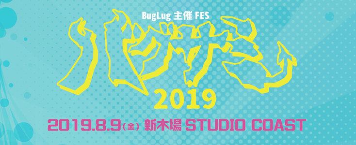 BugLug 主催FES バグサミ 2019