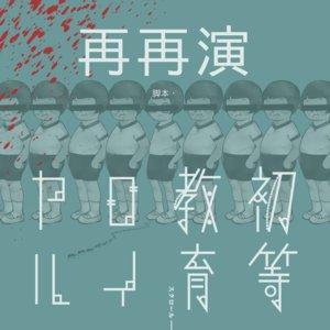 演劇ユニット【爆走おとな小学生】 第十回全校集会『初等教育ロイヤル』 東京 5/31 マチネ